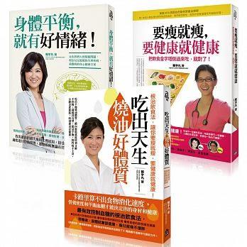 【賴宇凡健康養生】要瘦就瘦,要健康就健康系列套書(三冊) / 賴宇帆 / 如果出版社