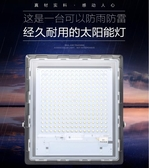 太陽能燈-戶外庭院燈家用超亮led太陽能路壁燈燈照明100w農村室外防水 艾莎嚴選YYJ