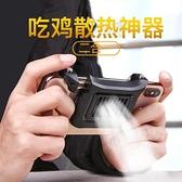 倍思 吃雞輔助器散熱器二合一手機吃雞神器四指刺激戰場蘋果專用