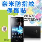 E68精品館 SONY XPERIA Z l36h 手機膜 C6602 保護貼 螢幕保護貼 奈米 保貼 防指紋 貼膜 防刮 保護膜