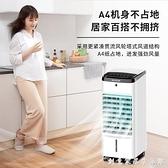 空調扇家用制冷器小型無葉電風扇冷風扇臥式宿舍移動水冷空調