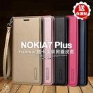 贈貼 隱形磁扣 Nokia 7 Plus 6吋 皮套 附掛繩 插卡 手機殼 皮革 支架 側掀 保護套 精緻 素面 簡約