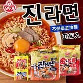 韓國 OTTOGI 不倒翁 金拉麵 (五包入) 拉麵 泡麵 韓國泡麵 韓國拉麵 消夜 國民拉麵