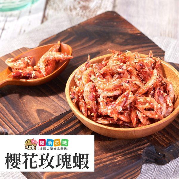 健康本味櫻花玫瑰蝦100g 海鮮零嘴[TW00219] 千御國際