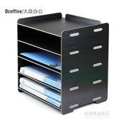 資料架-86文件架創意大政辦公用品桌面A4文件筐5層資料收納架木質文件架 YYS 多麗絲