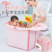 嬰兒洗澡盆浴盆折疊兒童沐浴桶新生兒寶寶洗澡桶小孩泡澡桶可坐躺JD BBJH
