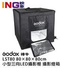 【6期0利率】GODOX LST80 80×80×80cm LED摺合攝影棚 小型 攝影燈箱 三向 神牛