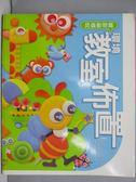 【書寶二手書T1/廣告_ZGE】環境教室佈置11:昆蟲動物篇_胡美容作