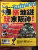 (二手書)搭地鐵‧玩京阪神11'-12'版