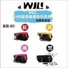WILL RB-05系列[極輕超透氣寵物臘腸包,4種顏色]