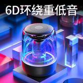 藍芽音箱 藍芽音箱大音量低音炮音響無線小便攜式3d環繞家用手機戶外迷你插卡影響 免運 維多