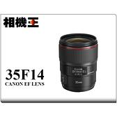 Canon EF 35mm F1.4 L II USM〔二代鏡〕平行輸入