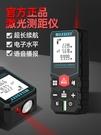測距儀 邁測激光測距儀手持紅外線測量尺電子高精度量房神器迷你測量儀器 免運 艾維朵