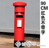 英倫郵政郵筒特大號模型信箱郵箱攝影道具酒吧咖啡館復古裝飾擺件 西城故事