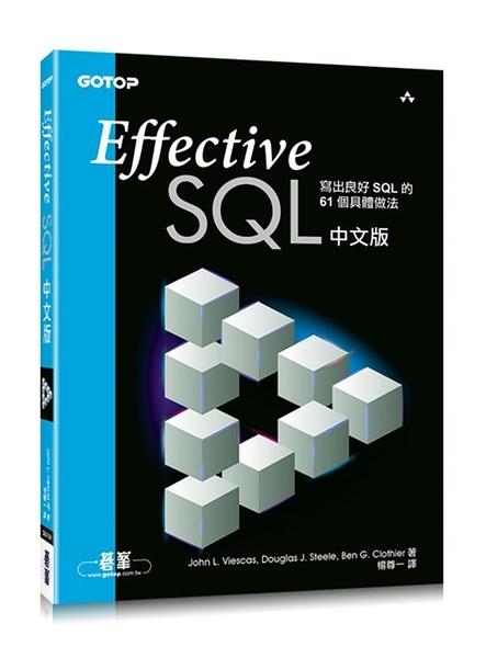 Effective SQL中文版:寫出良好SQL的61個具體做法