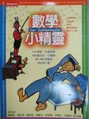【書寶二手書T1/少年童書_MRF】數學小精靈_席行蕙, 漢斯.安森