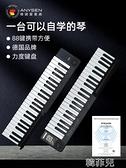 電子琴 電子琴88鍵專業初學者成年兒童初學智慧拼接折疊琴便攜式力度鍵盤 MKS韓菲兒