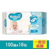【好奇】 純水嬰兒濕巾一般型100抽(3包x6組/箱)-箱購