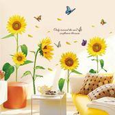 創意墻貼客廳臥室墻壁貼紙墻畫兒童房裝飾餐廳玄關貼花貼畫向日葵禮物限時八九折