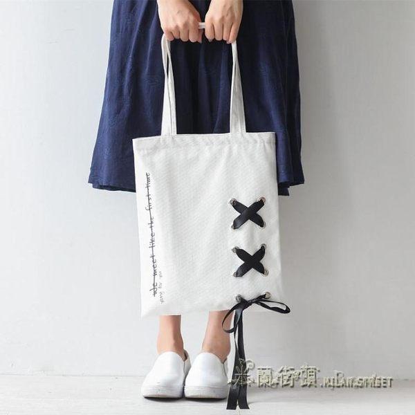 帆布包女單肩休閒百搭環保袋文藝森系簡約韓國【米蘭街頭】