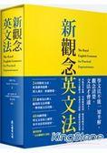 新觀念英文法(附「文法關鍵句300」手冊、 硬盒軟精裝)