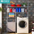 洗衣機置物架陽台浴室收納架整理架落地多功能滾筒洗衣機架