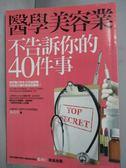 【書寶二手書T1/美容_IEX】醫學美容業不告訴你的40件事_朱芃年
