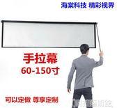 60-150寸手動投影幕布100寸手拉投影布家用投影儀壁掛幕銀幕定做DF 雙11狂歡