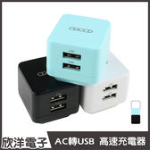 A-GOOD 3.4A 雙孔USB AC轉USB 高速充電器/手機充電器 (FB-002-34)