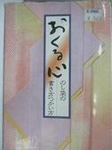 【書寶二手書T4/嗜好_AM1】禮品袋的書寫方法_日文書