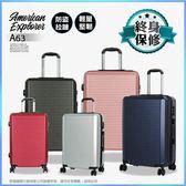 【週末限定,不買不行】American Explorer 美國探險家 旅行箱 防爆拉鏈 行李箱 25吋+29吋 霧面 A63