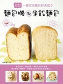 (二手書)麵包機做米飯麵包