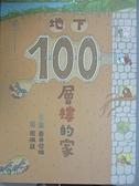 【書寶二手書T4/少年童書_EUN】地下100層樓的家_岩井俊雄