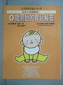 【書寶二手書T4/保健_EA5】0歲開始的育兒解答_加部一彥、佐佐木聰子