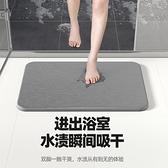 硅藻泥吸水墊地毯腳墊吸水土廁所衛生間門口防滑速幹浴室墊子地墊 初色家居館
