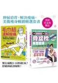 伸展肩背、解決痠痛、美腹瘦身暢銷精選套書:骨盆枕美型體操 毛巾結速解痠痛壓在痛點