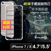 iphone 7 8 Xs 四角防摔氣墊 空壓殼 手機殼 第三代軍事級 保護殼 防摔殼 i7 i8 iXs