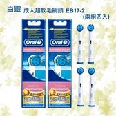 【德國百靈Oral-B】成人超軟毛刷頭 EB17-2 / EB17-2ES*2 (二組四入)