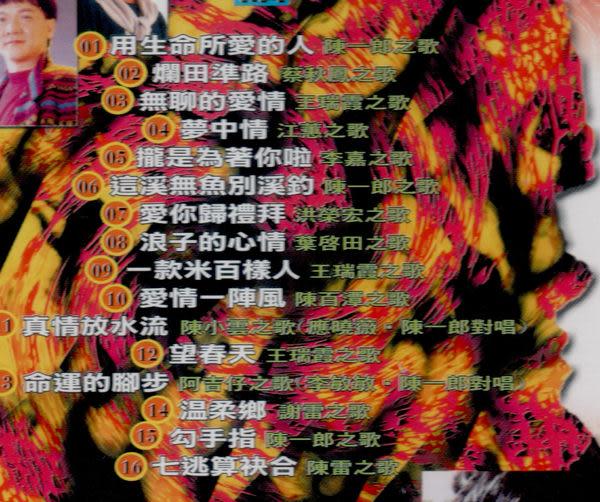 全國白金台語排行精華 8 CD 珍藏版  (音樂影片購)