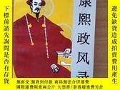 二手書博民逛書店罕見康熙政風錄(1996年一版一印、文言文白話文對照、大32開3