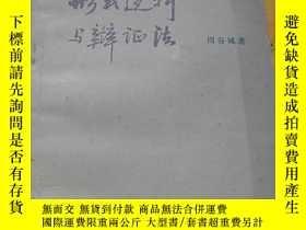 二手書博民逛書店罕見形式邏輯與辯證法Y175334 周谷城 三聯書店 出版196