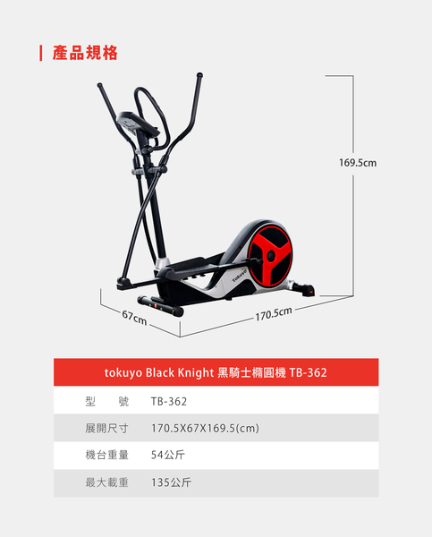 tokuyo 黑騎士橢圓機 TB-362 贈 新全能美體師 TS-161