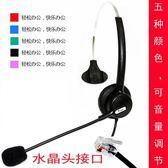 單耳頭戴式水晶頭耳機座機耳機話務耳機電話耳機可調音 父親節降價