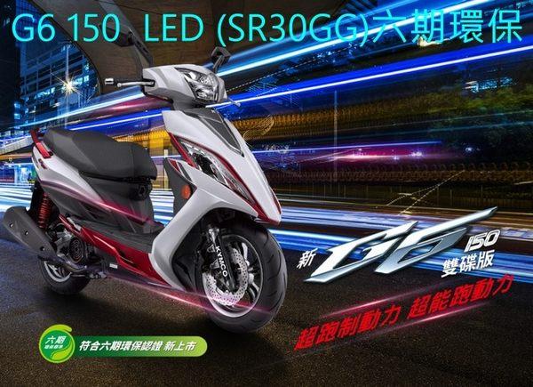 【雅虎人氣注目$ 限時搶】KYMCO G6 150 LED (SR30GG) 六期環保 2018全新車 可申請退貨物稅4000汰舊換新