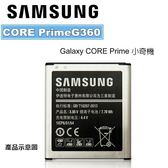 【三星】SAMSUNG CORE Prime G360 小奇機 原廠電池 Galaxy J2 J200Y 原廠電池 EB-BG360CBC【平輸-裸裝】附發票