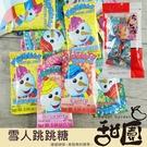 雪人跳跳糖 雪人糖 聖誕節糖果 交換禮物 造型糖果 甜園小舖