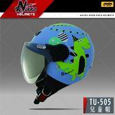 [中壢安信]Nikko TU-505 彩繪 #3 小恐龍 藍色 兒童 半罩 安全帽 TU505 附抗UV鏡片 內襯可拆洗