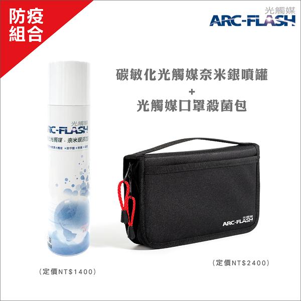 【預購升級套裝組】ARC-FLASH光觸媒口罩殺菌包 - 口罩隨時殺菌除臭重複使用