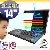 【EZstick抗藍光】防藍光護眼螢幕貼 14吋寬 液晶螢幕專用 靜電吸附 (客製化訂做商品)
