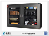 【分期零利率,免運費】 防潮家 D-526E 旗艦系列 電子防潮箱 585L (D526E,台灣製,五年保)